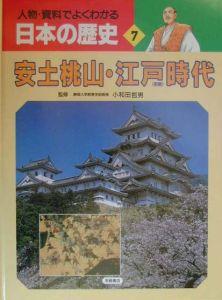 人物・資料でよくわかる日本の歴史 安土桃山・江戸(前期)時代