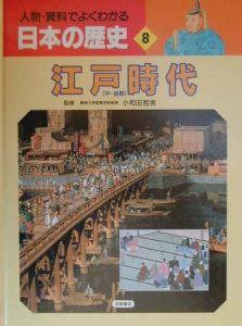 人物・資料でよくわかる日本の歴史 江戸(中・後期)時代