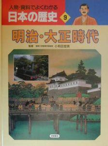 人物・資料でよくわかる日本の歴史 明治・大正時代