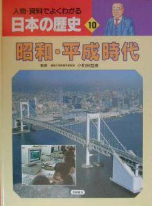 人物・資料でよくわかる日本の歴史 昭和・平成時代
