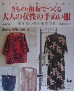 きもの・和布でつくる大人の女性(ひと)の手ぬい服