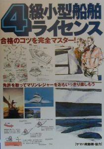4級小型船舶ライセンス