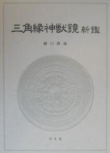 三角縁神獣鏡新鑑