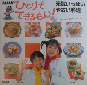 NHKひとりでできるもん!元気いっぱいやさい料理