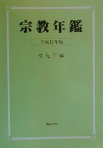 宗教年鑑 平成11年版