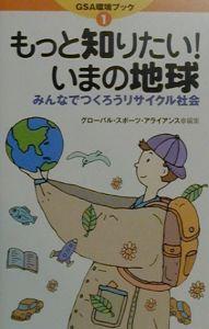 もっと知りたい!いまの地球