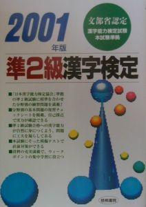 準2級漢字検定 〔2001年版〕