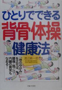 ひとりでできる背骨体操健康法