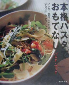 『本格パスタでおもてなし』長本和子