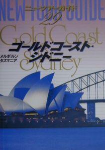ゴールドコースト・シドニー