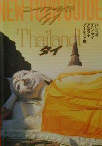 タイ・バンコク