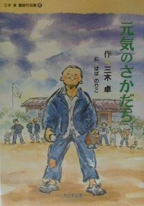 元気のさかだち 三木卓童話作品集4