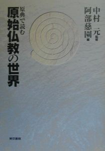 原典で読む原始仏教の世界
