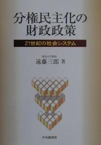 遠藤三郎『分権民主化の財政政策』