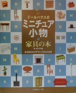 ドールハウスのミニチュア小物・家具の本