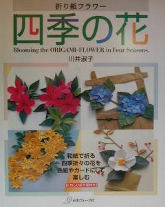 折り紙フラワー四季の花