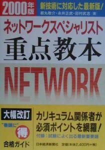 ネットワークスペシャリスト重点教本 2000年版