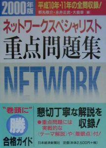 ネットワークスペシャリスト重点問題集 2000年版