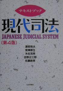『テキストブック現代司法』渡部保夫