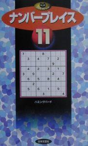 ナンバープレイス11