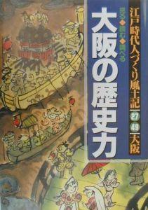江戸時代人づくり風土記 大阪の歴史力 27・49