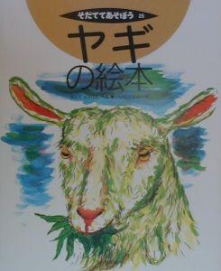 ヤギの絵本