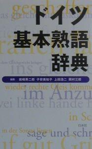 ドイツ基本熟語辞典
