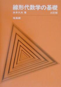 線形代数学の基礎