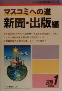 マスコミへの道 新聞・出版編 2001年度版
