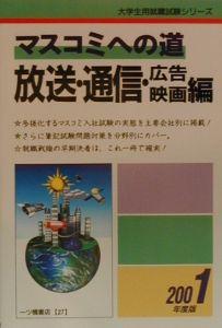 マスコミへの道 放送・通信・広告・映画編 2001年度版