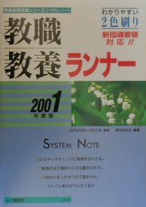 教職教養ランナー 2001年度版
