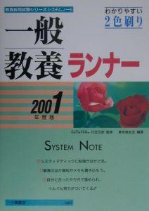 一般教養ランナー 2001年度版