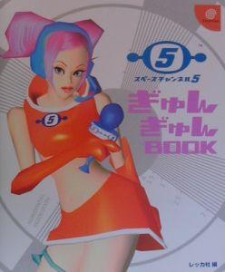 スペースチャンネル5ぎゅんぎゅんbook