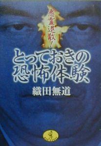 『悪霊退散!とっておきの恐怖体験』織田無道