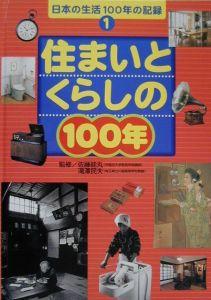 『日本の生活100年の記録 住まいとくらしの100年』佐藤能丸