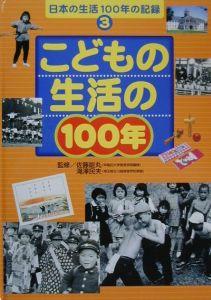 『日本の生活100年の記録 こどもの生活の100年』滝澤民夫