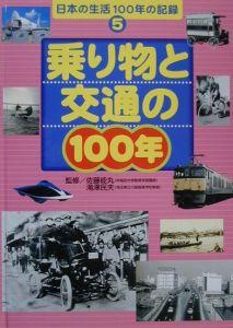 日本の生活100年の記録 乗り物と交通の100年
