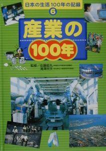 『日本の生活100年の記録 産業の100年』滝澤民夫