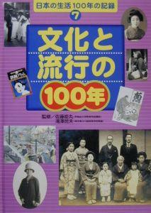 『日本の生活100年の記録 文化と流行の100年』佐藤能丸