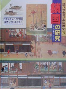 調べ学習日本の歴史 鎖国の研究