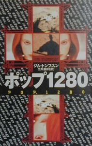 ポップ1280