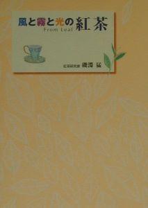 風と霧と光の紅茶