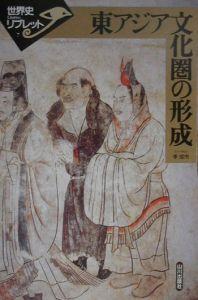 東アジア文化圏の形成