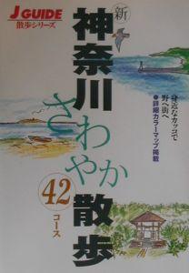 新神奈川さわやか散歩42コース