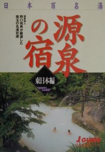 日本百名湯源泉の宿 東日本編