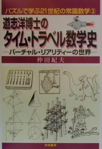 道志洋博士のタイム・トラベル数学史