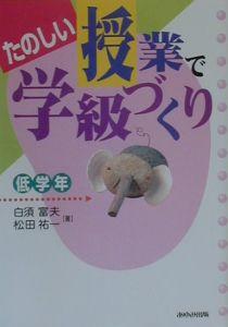 『たのしい授業で学級づくり 低学年』白須富夫
