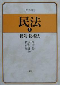 民法 総則・物権法