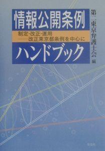 情報公開条例ハンドブック
