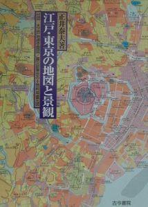 江戸・東京の地図と景観